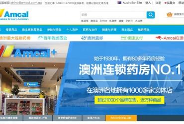 Amcal China website in Mandarin Chinese